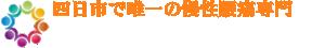 logo_yotsu_f